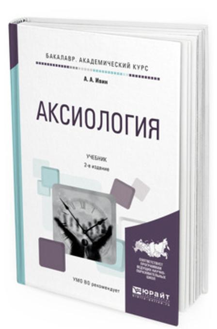 Aksiologija. Uchebnik dlja akademicheskogo bakalavriata   Ivin Aleksandr Arkhipovich