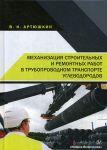 Механизация строительных и ремонтных работ в трубопроводном транспорте углеводородов. Учебное пособие