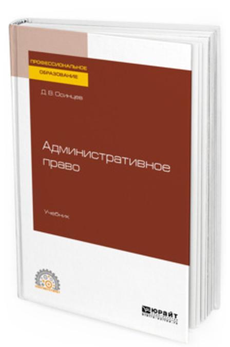 Administrativnoe pravo. Uchebnik dlja SPO | Osintsev Dmitrij Vladimirovich