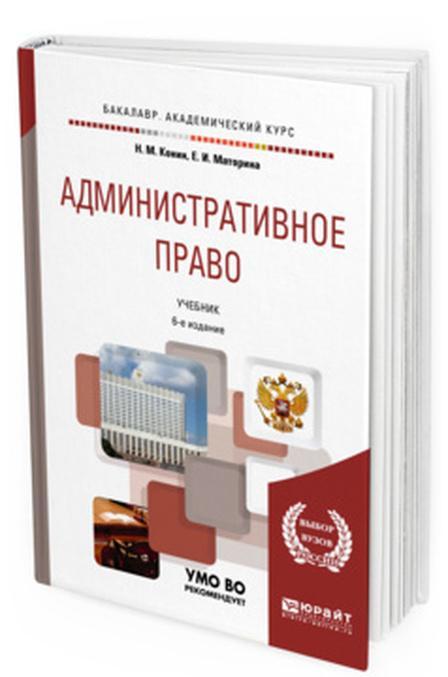 Administrativnoe pravo. Uchebnik dlja bakalavriata i spetsialiteta | Konin Nikolaj Mikhajlovich, Matorina Elena Ilinichna