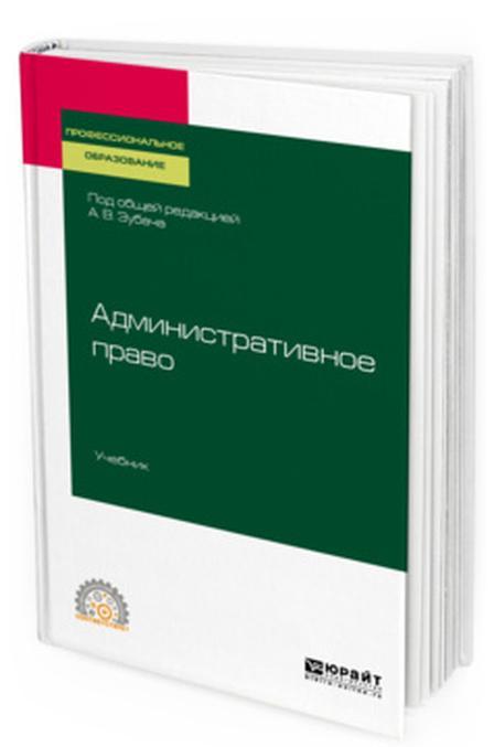 Administrativnoe pravo. Uchebnik dlja SPO | Zubach Anatolij Vasilevich