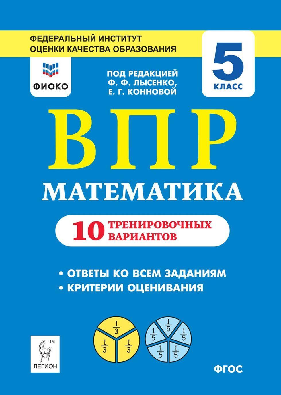 VPR. Matematika. 5 klass. 10 trenirovochnykh variantov