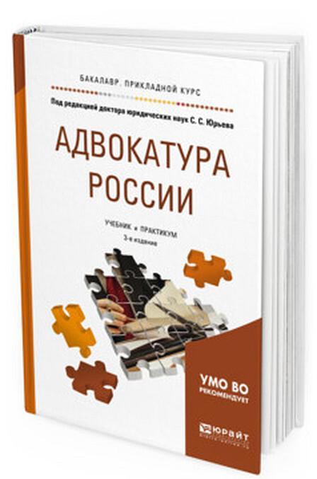 Advokatura Rossii. Uchebnik i praktikum dlja prikladnogo bakalavriata