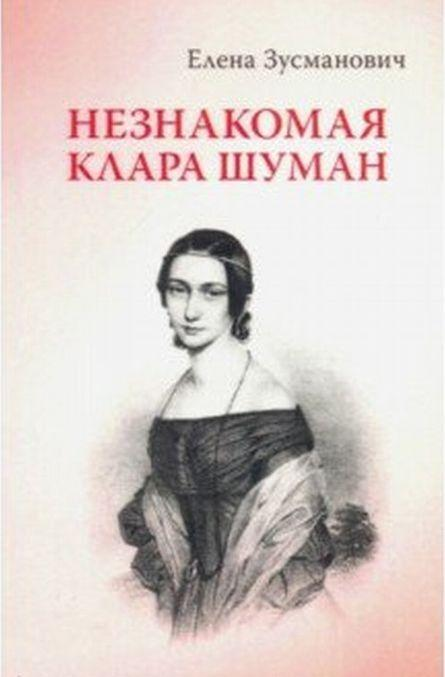 Neznakomaja Klara Shuman