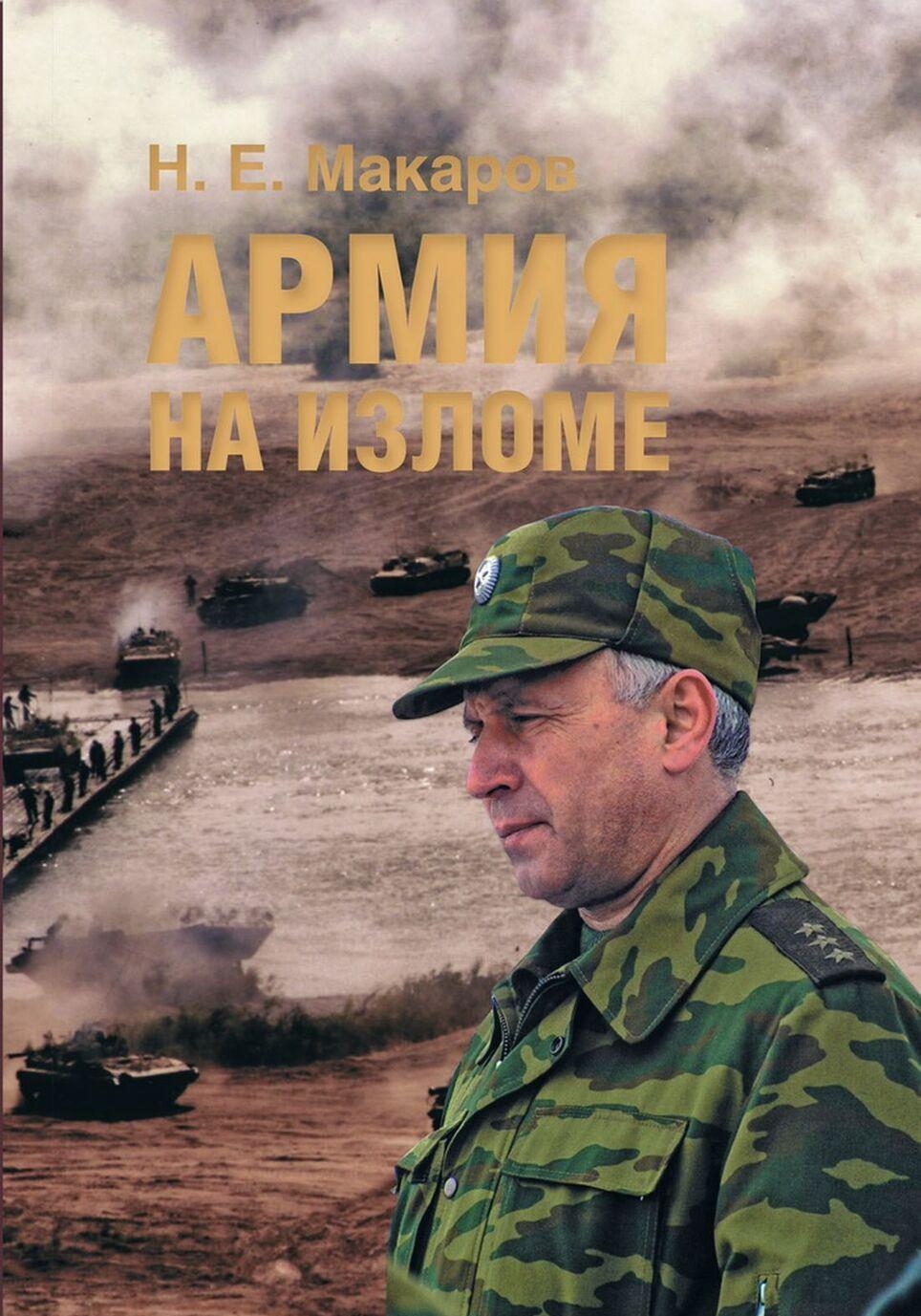 Armija na izlome