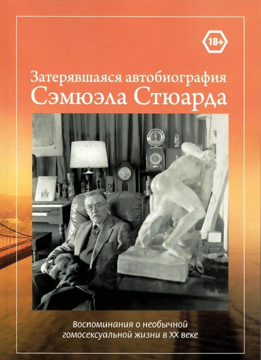 Zaterjavshajasja avtobiografija Semjuela Stjuarda. Vospominanija o neobychnoj gomoseksualnoj zhizni v XX veke