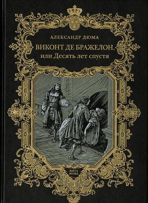 Vikont de Brazhelon ili Desjat let spustja (v 2-kh knigakh) 5,6 tom   | Djuma Aleksandr