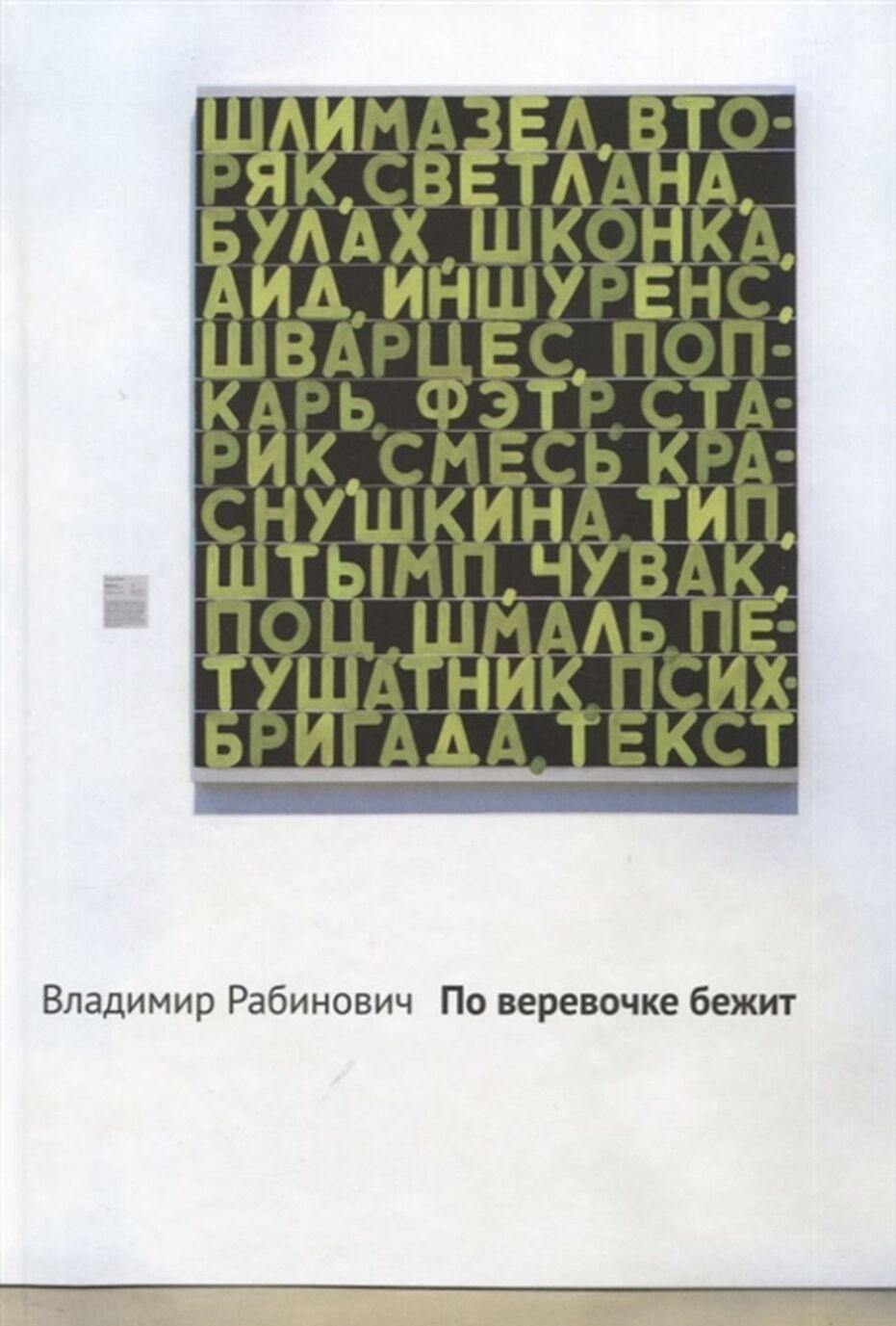 Po verevochke bezhit | Rabinovich Vladimir