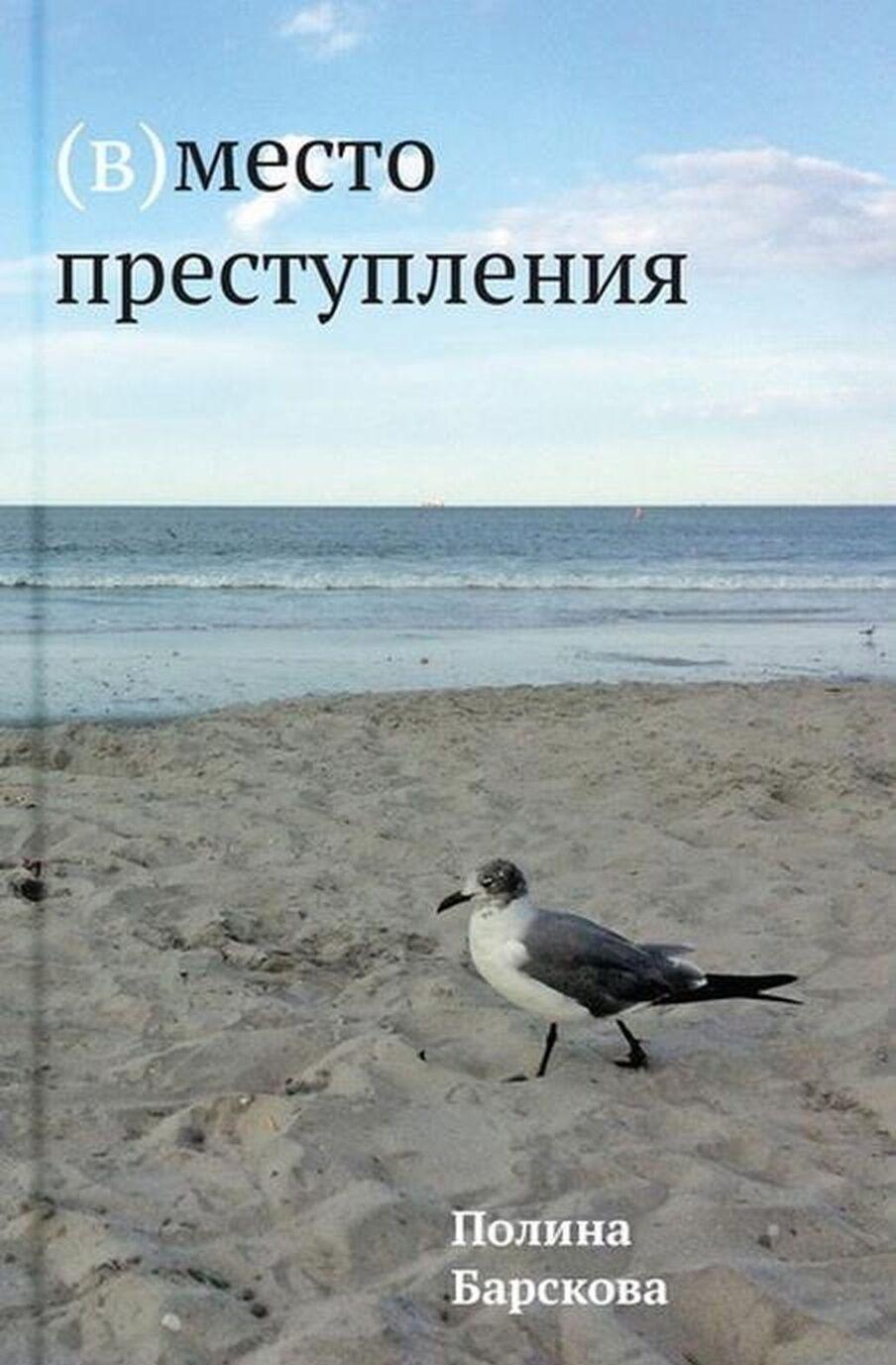 (V)mesto prestuplenija | Barskova Polina Jurevna