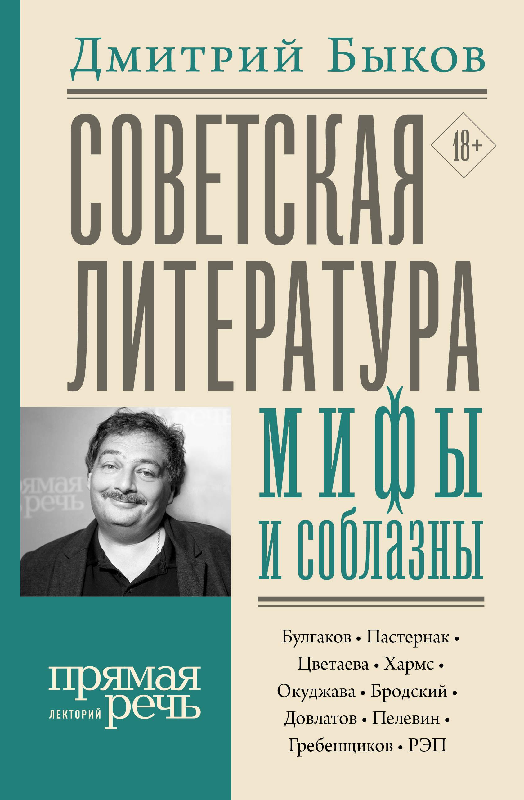 Sovetskaja literatura: mify i soblazny