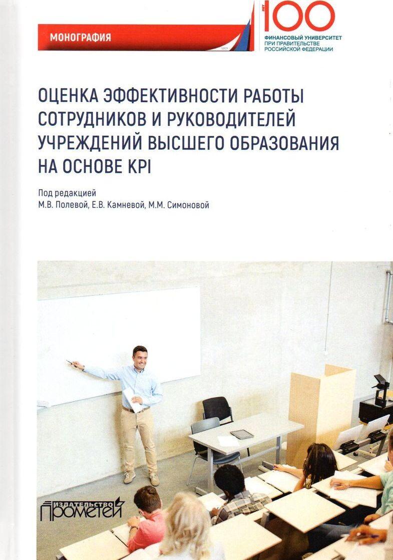 Otsenka effektivnosti raboty sotrudnikov i rukovoditelej uchrezhdenij vysshego obrazovanija na osnove KPI