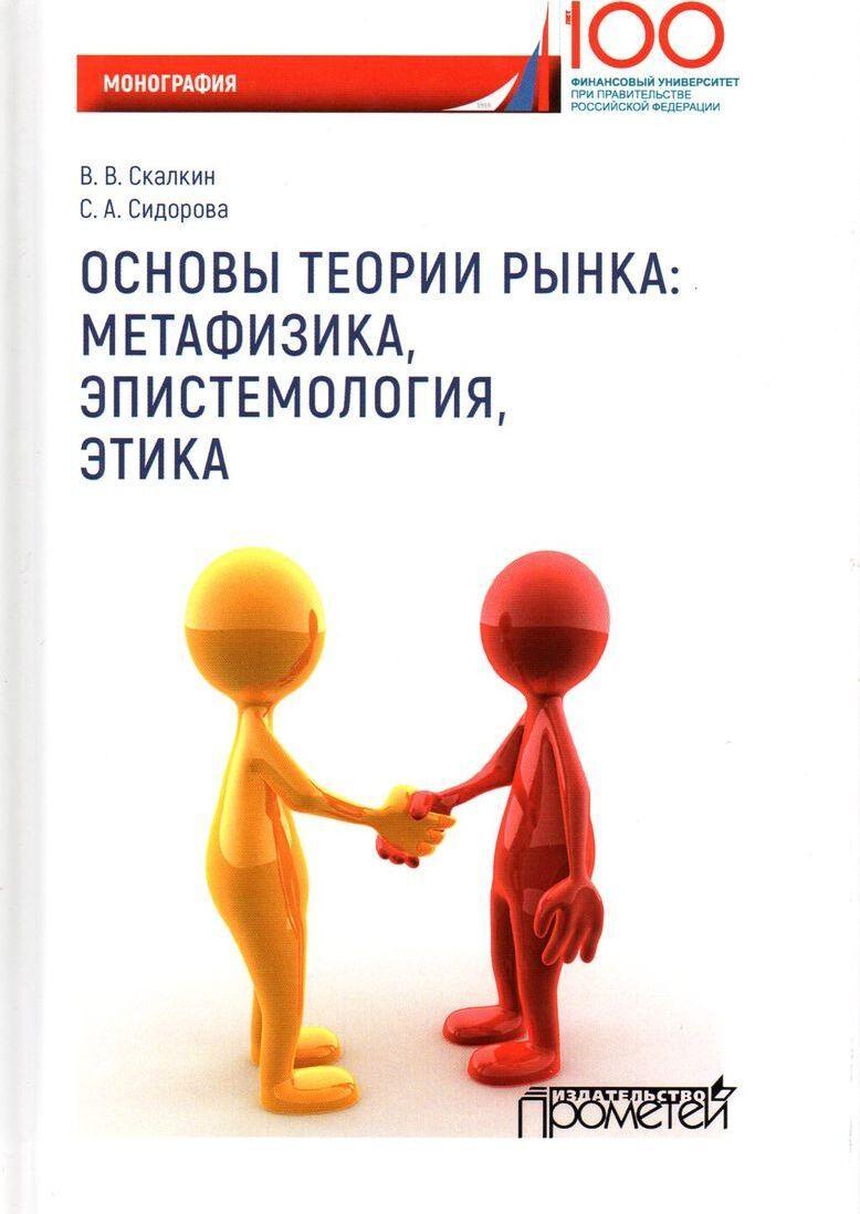 Osnovy teorii rynka. Metafizika, epistemologija, etika | Sidorova Sofja Andreevna, Skalkin Vladimir Vladimirovich