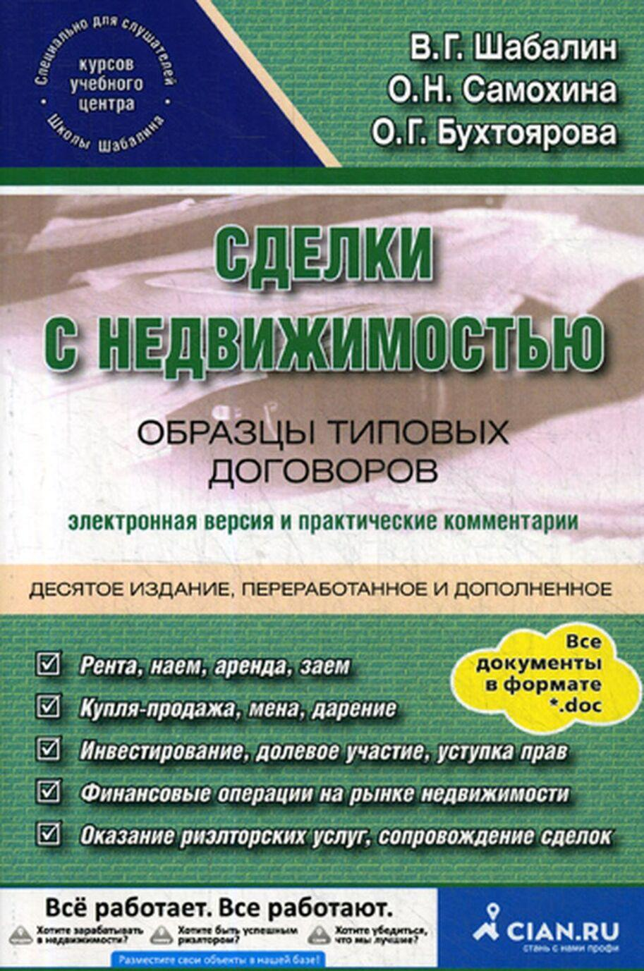 Sdelki s nedvizhimostju. Obraztsy tipovykh dogovorov | Shabalin Vadim Gennadevich, Samokhina Olga Nikolaevna