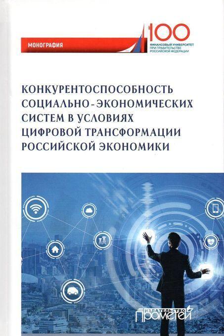 Konkurentosposobnost sotsialno-ekonomicheskikh sistem v uslovijakh tsifrovoj transformatsii rossijskoj ekonomiki