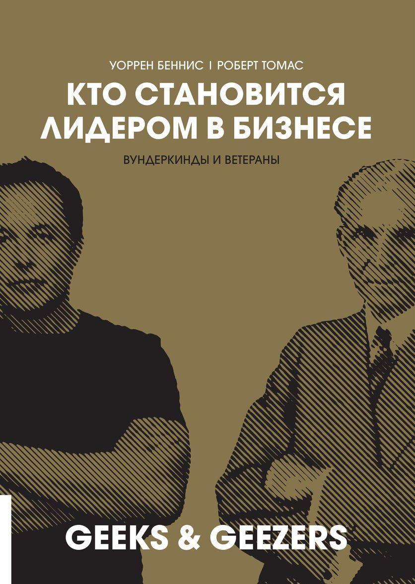 Kto stanovitsja liderom v biznese. Vunderkindy i veterany | Bennis Uorren G., Tomas Robert Dzh.