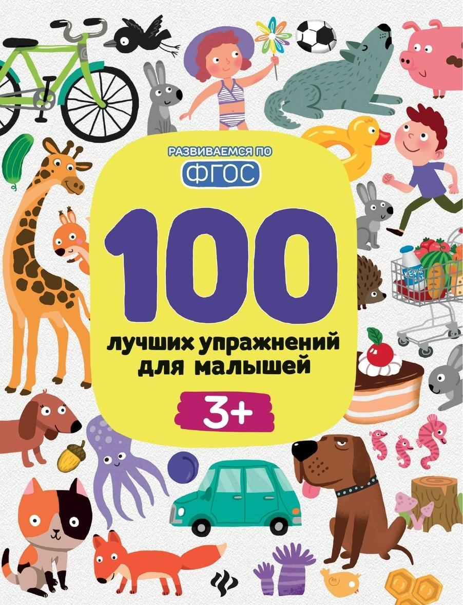 100 luchshikh uprazhnenij dlja malyshej | Shevchenko Anastasija, Timofeeva Sofja Anatolevna