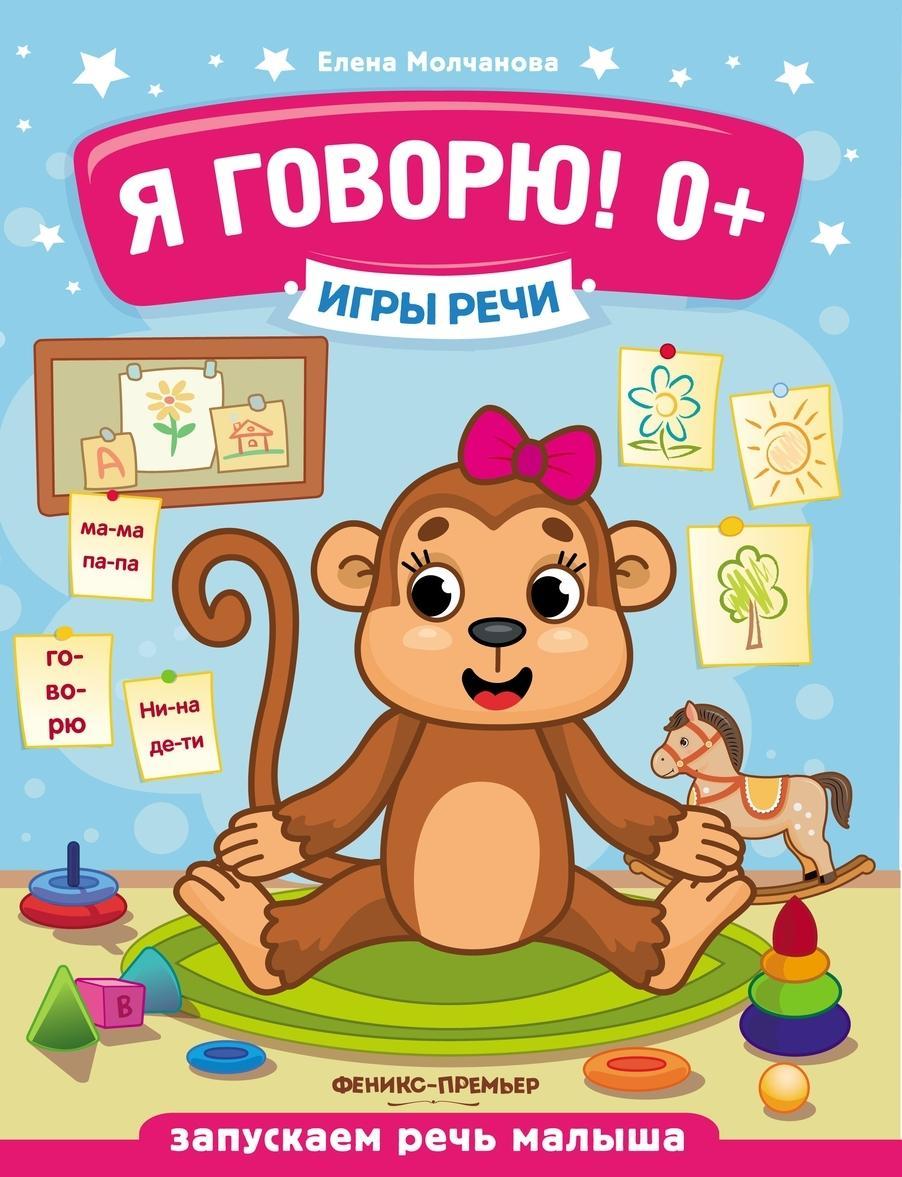 Ja govorju!  | Molchanova Elena Georgievna