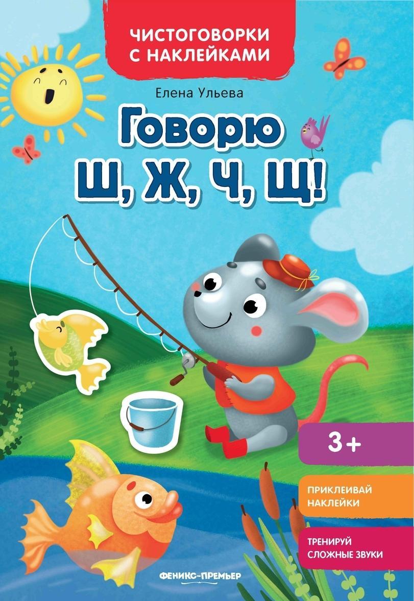 Govorju Sh, Zh, Ch, Sch! (+ naklejki)   Uleva Elena Aleksandrovna