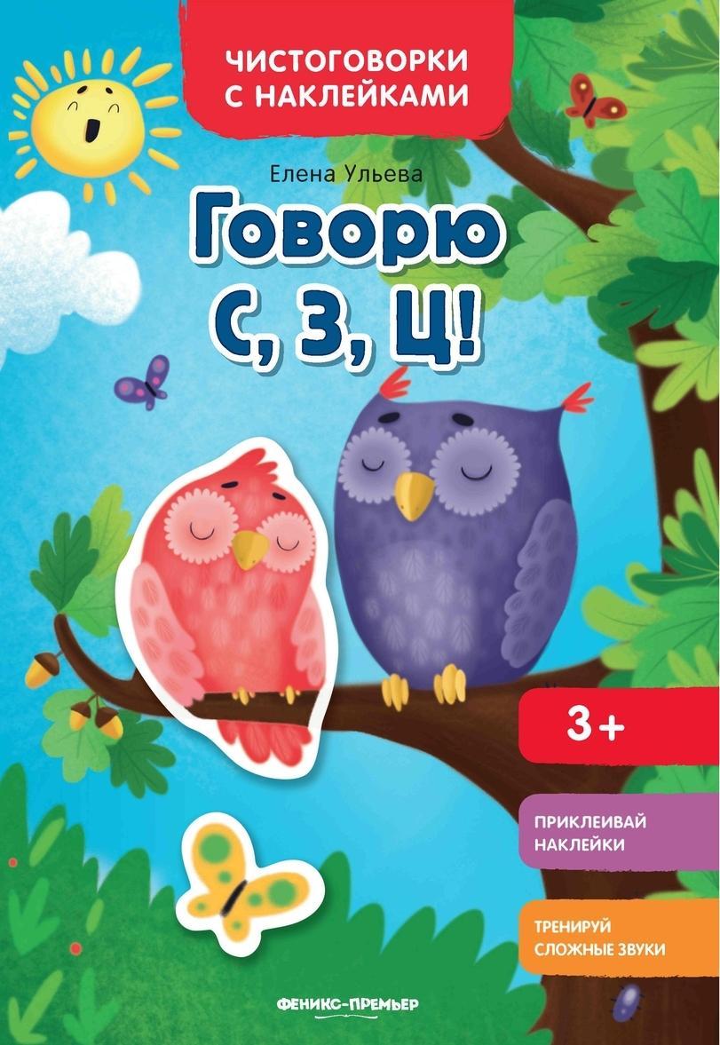 Govorju S, Z, Ts! (+ naklejki) | Uleva Elena Aleksandrovna