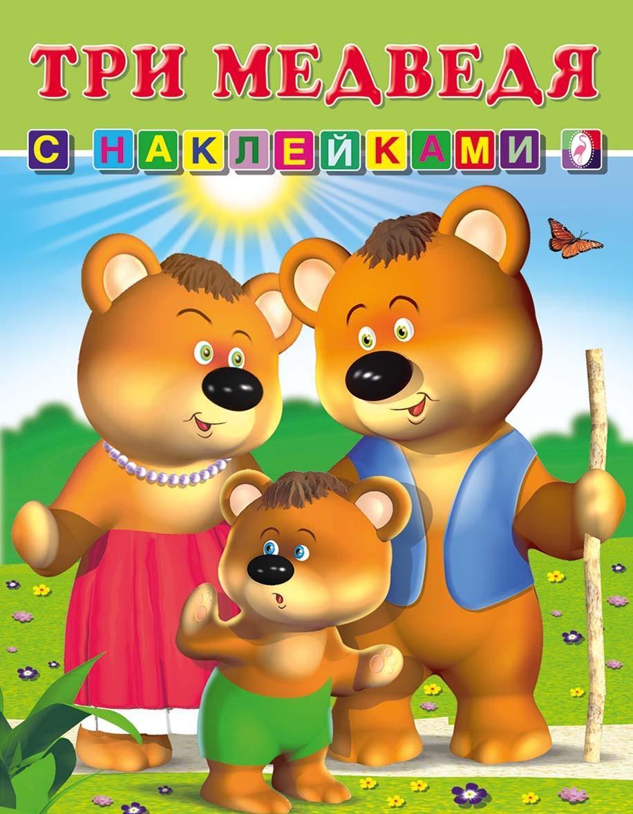 Tri medvedja. Skazka s naklejkami