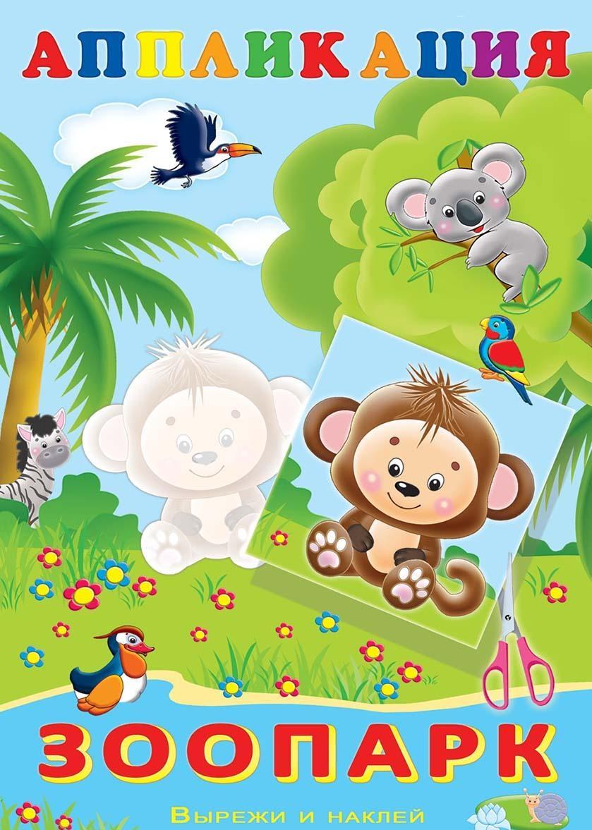 Zoopark. Applikatsija