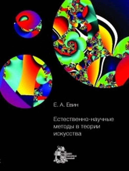 Estestvenno-nauchnye metody v teorii iskusstva | Evin Igor Alekseevich