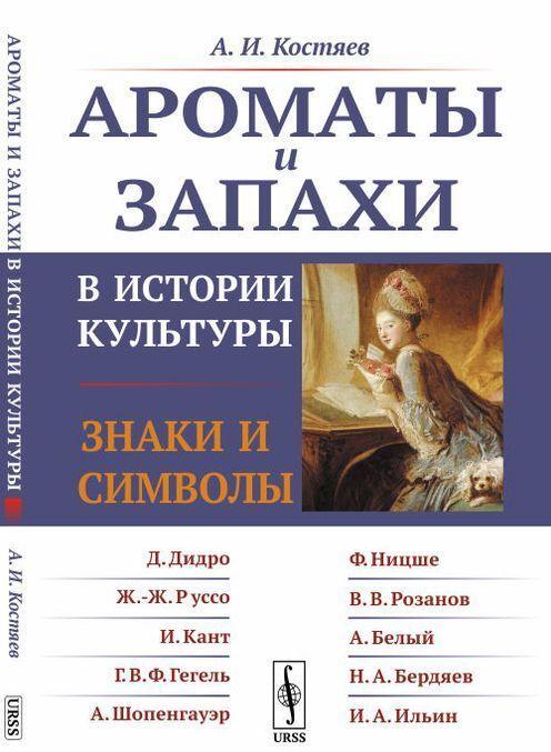 Aromaty i zapakhi v istorii kultury. Znaki i simvoly | Kostjaev Aleksandr Ivanovich