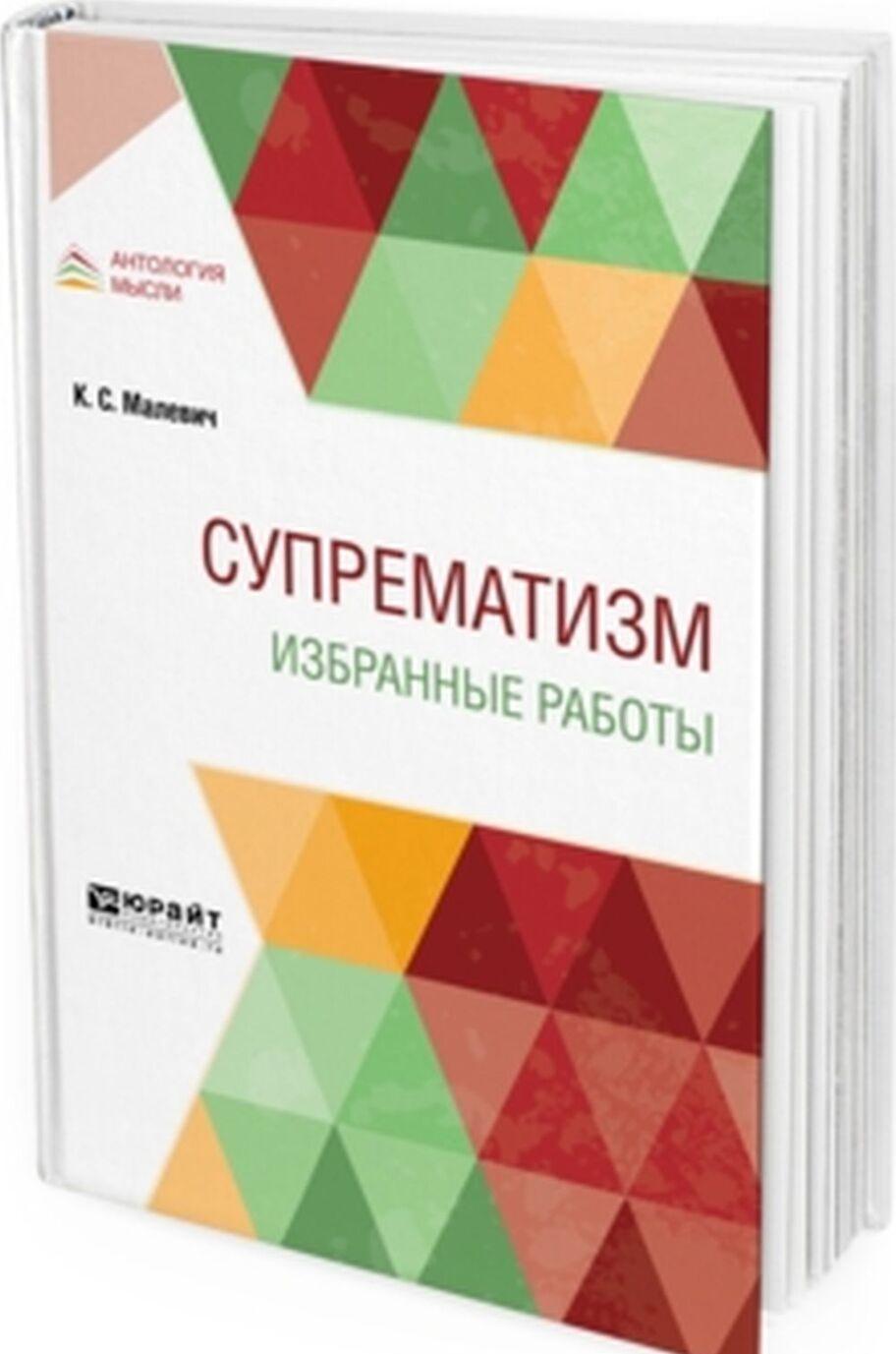 Suprematizm. Izbrannye raboty | Malevich Kazimir Severinovich