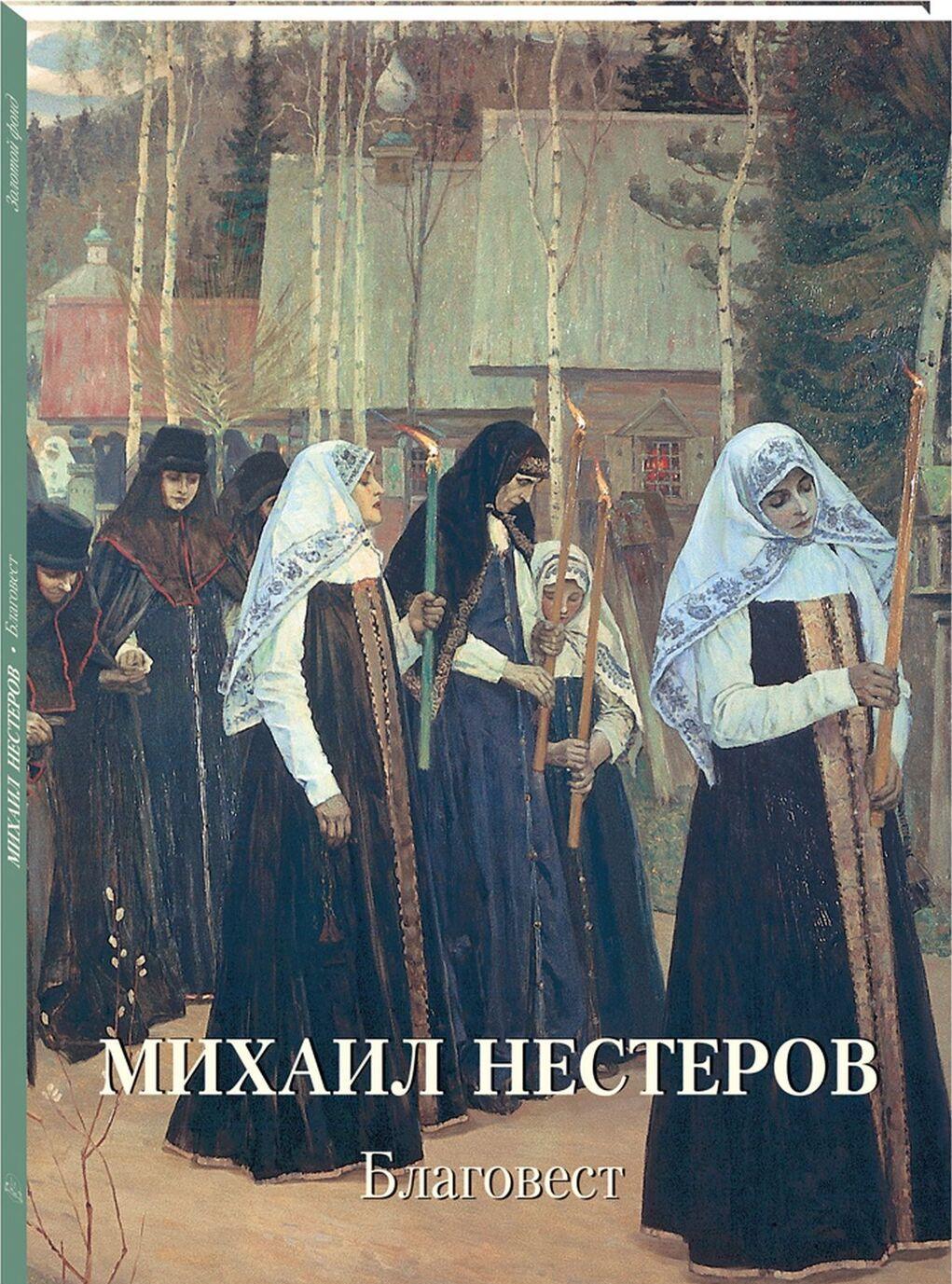 Mikhail Nesterov. Blagovest