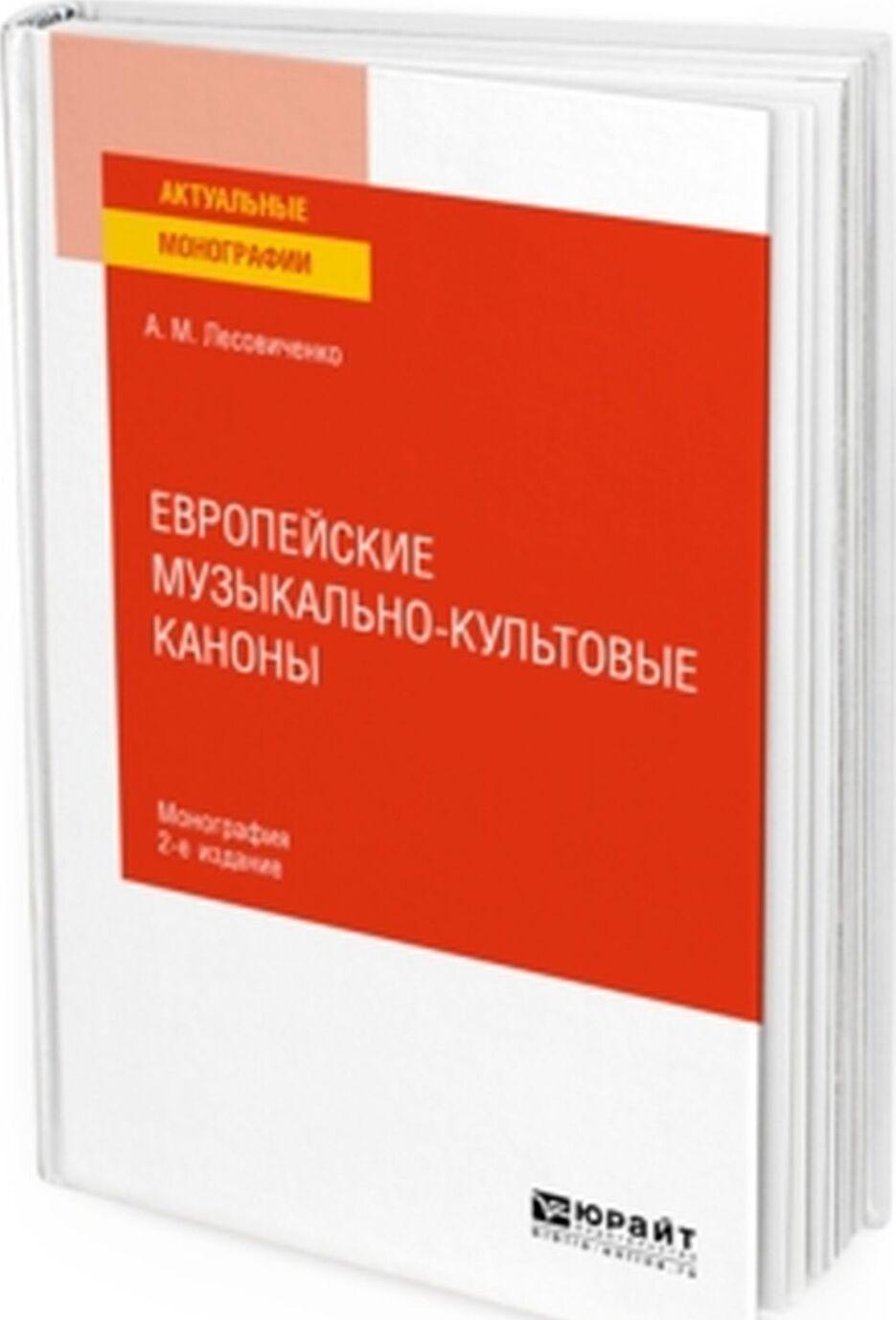 Evropejskie muzykalno-kultovye kanony. Monografija | Lesovichenko A. M.