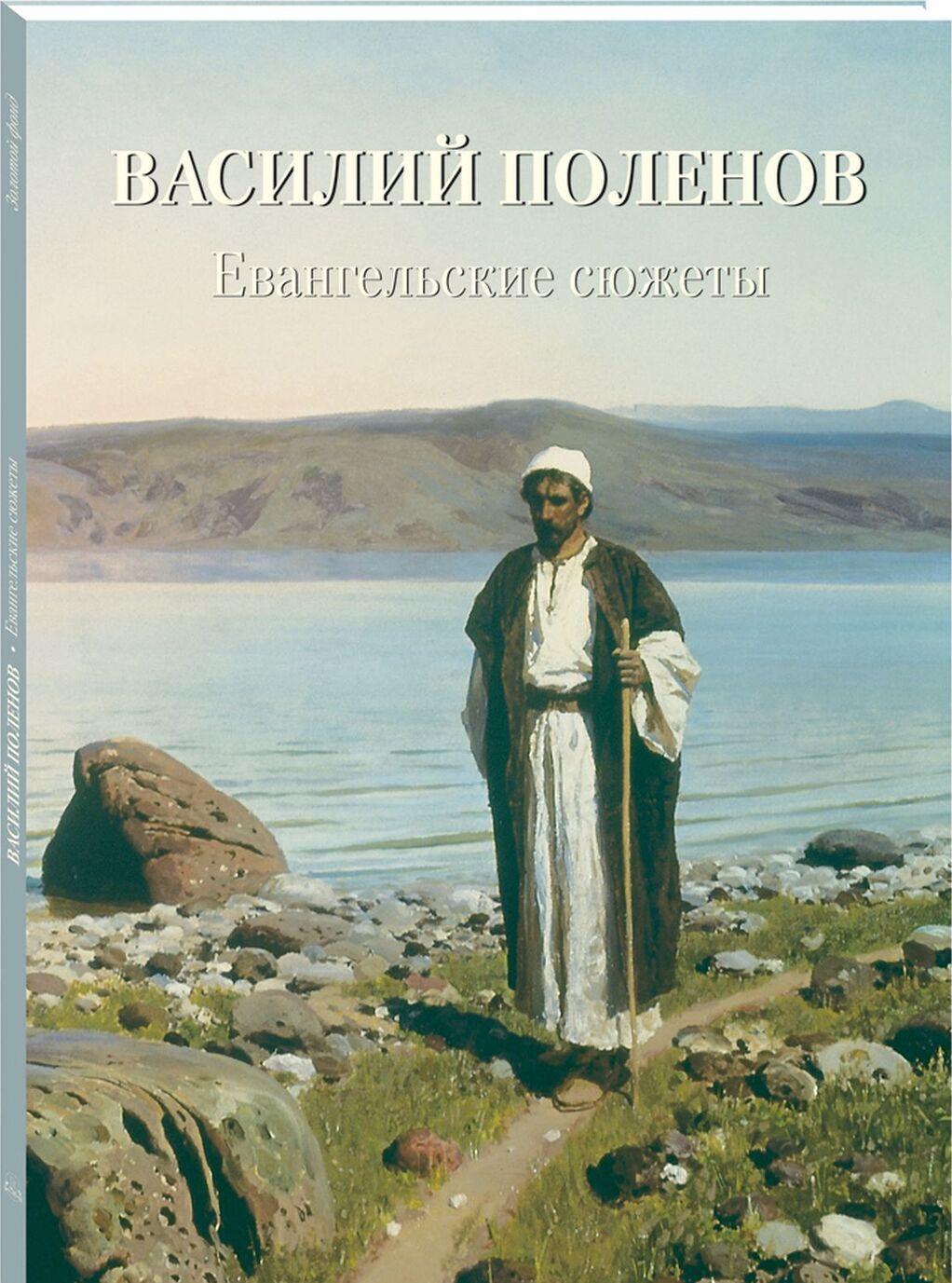 Vasilij Polenov. Evangelskie sjuzhety