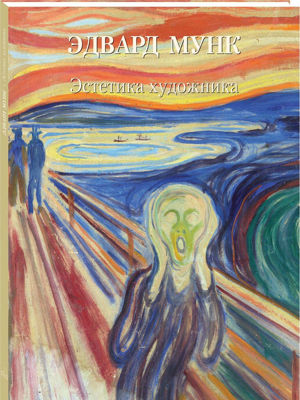 Edvard Munk. Estetika khudozhnika