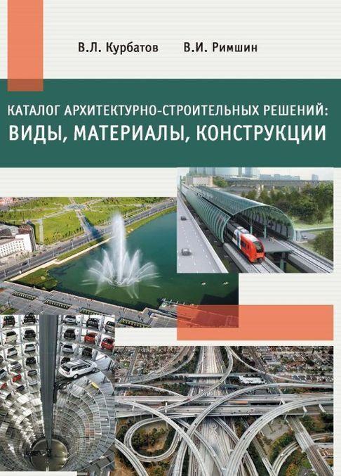 Katalog arkhitekturno-stroitelnykh reshenij. Vidy, materialy, konstruktsii. Uchebnoe posobie | Kurbatov V. L., Rimshin V. I.