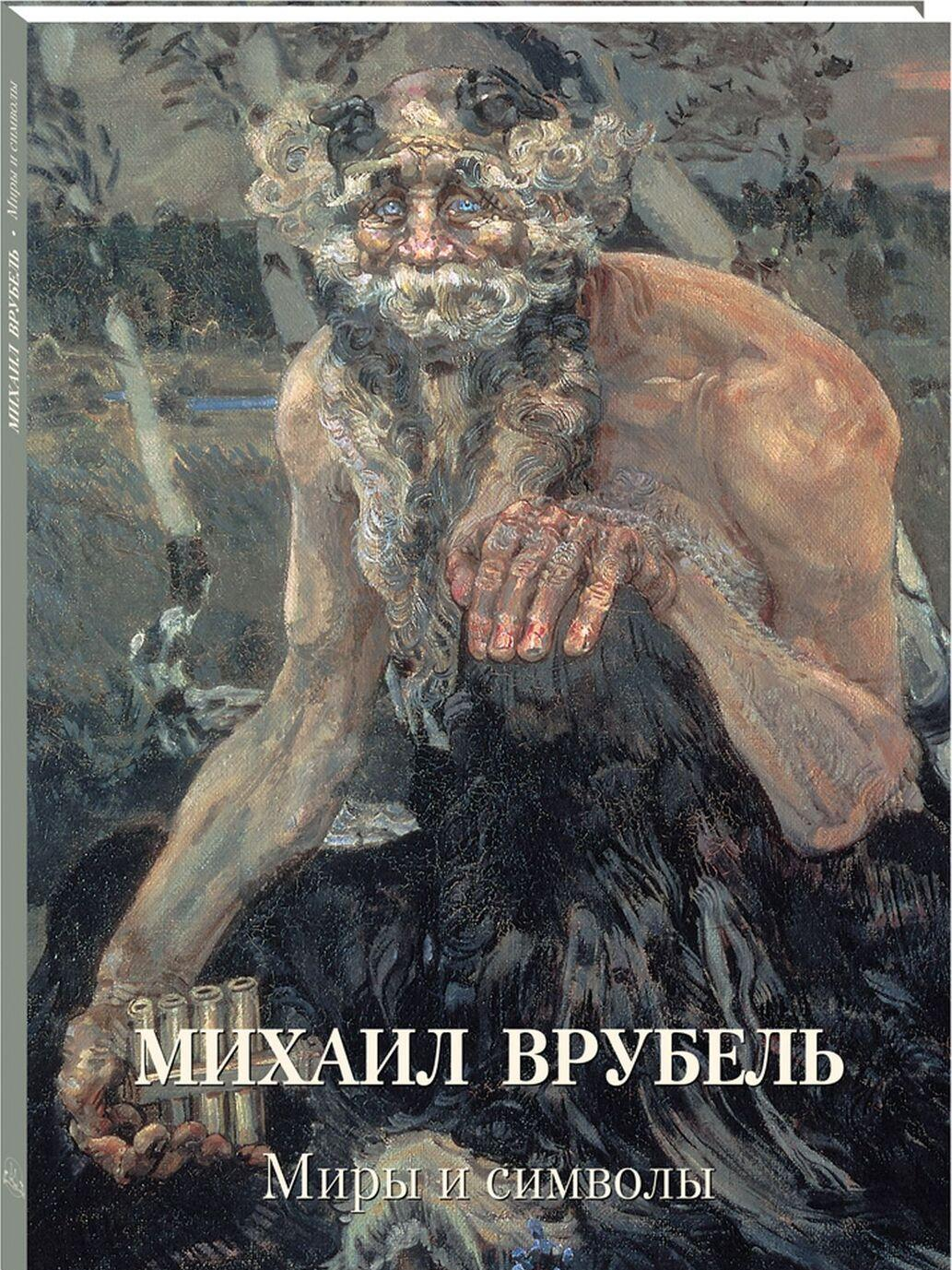 Mikhail Vrubel. Miry i simvoly