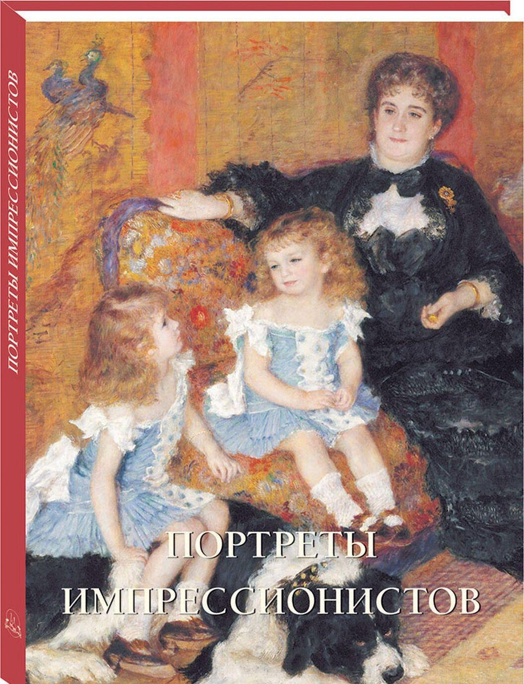 Portrety impressionistov | Butromeev Vladimir Petrovich