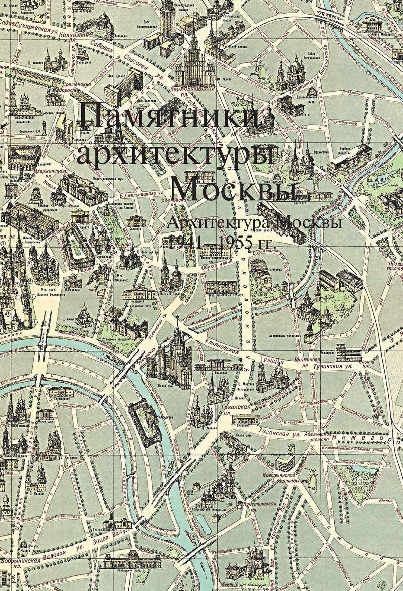 Pamjatniki arkhitektury Moskvy. Arkhitektura Moskvy 1941-1955. Tom 11