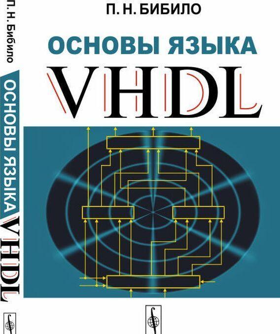 Osnovy jazyka VHDL | Bibilo Petr Nikolaevich