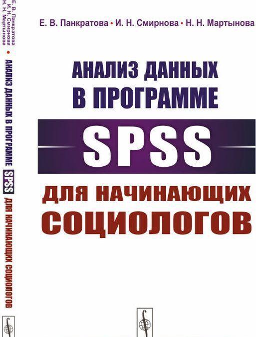 Analiz dannykh v programme SPSS dlja nachinajuschikh sotsiologov | Pankratova Ekaterina Vladimirovna, Smirnova Inna Nikolaevna