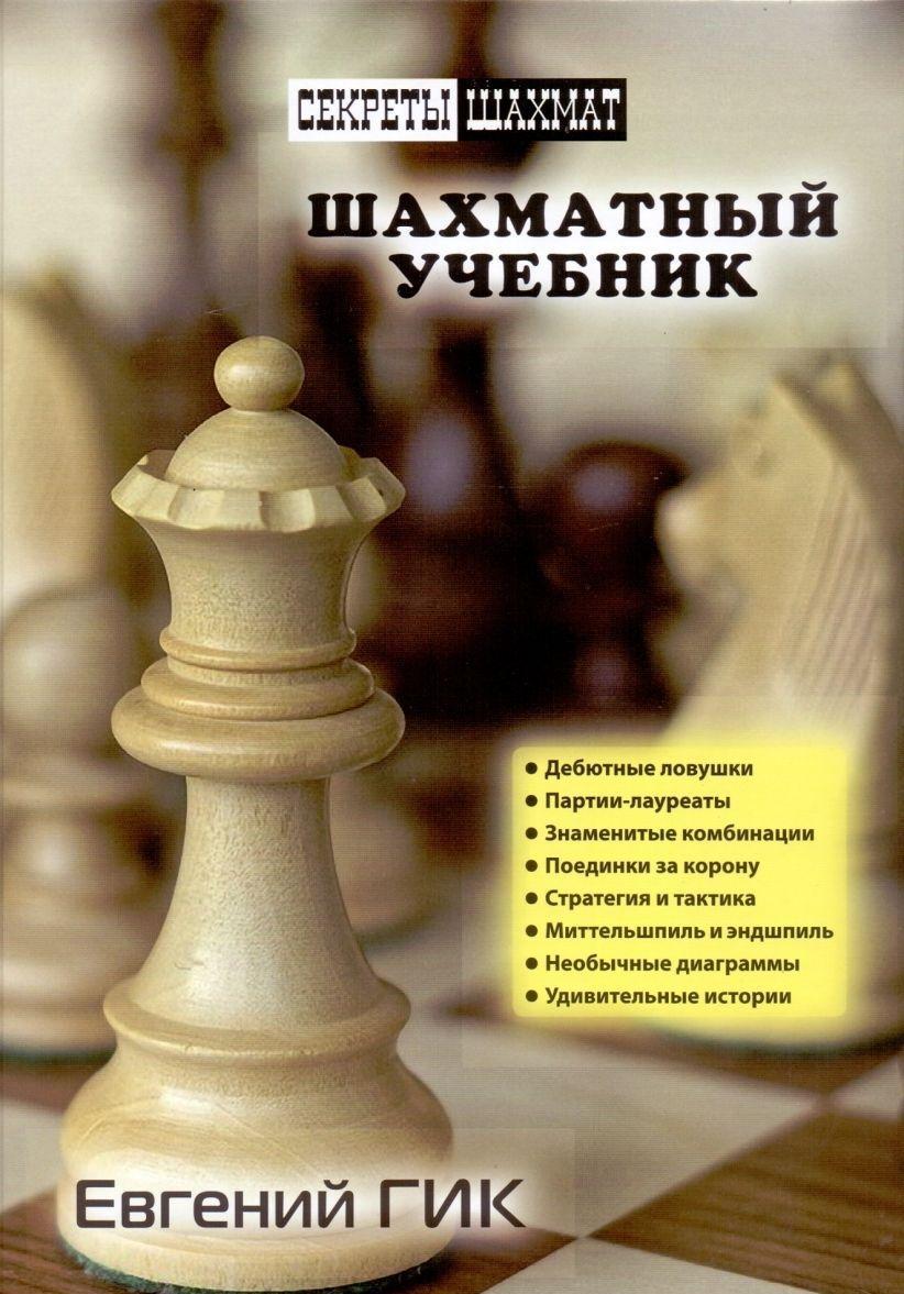 Shakhmatnyj uchebnik