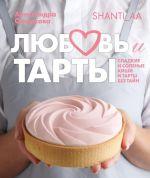 Любовь и тарты