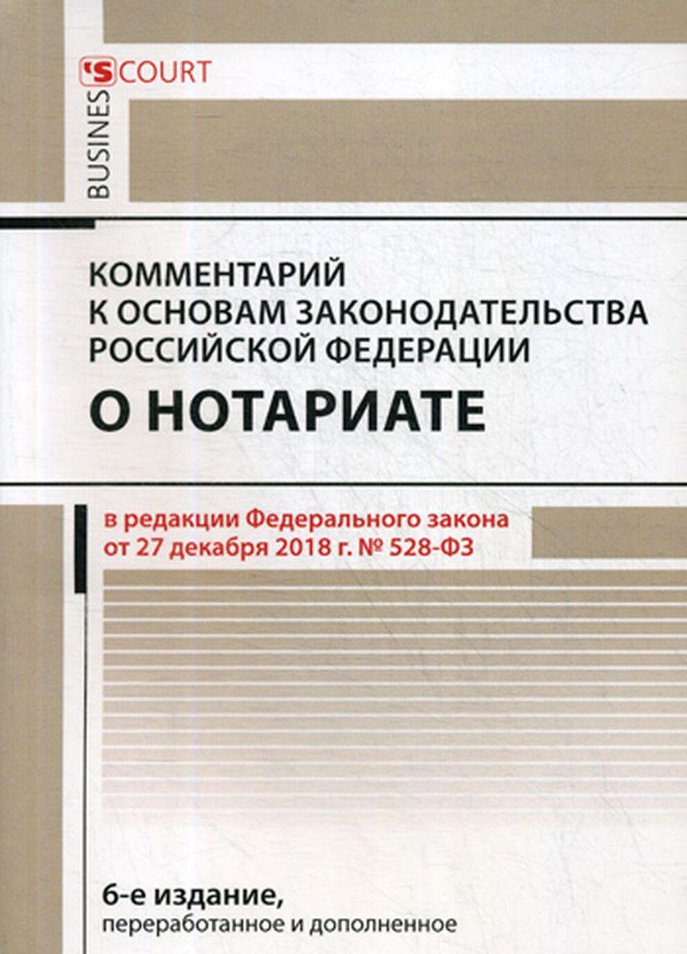 Kommentarij k osnovam zakonodatelstva Rossijskoj Federatsii o notariate (postatejnyj)
