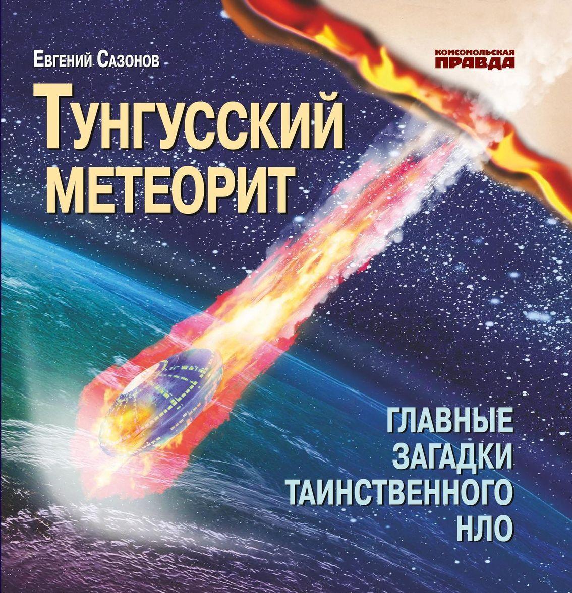 """Kniga """"Tungusskij meteorit. Glavnye zagadki tainstvennogo NLO"""""""