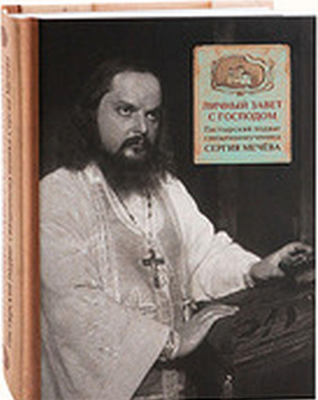 Lichnyj zavet s Gospodom. Pastyrskij podvig svjaschennomuchenika Sergija Mechjova | Grushina A. F.