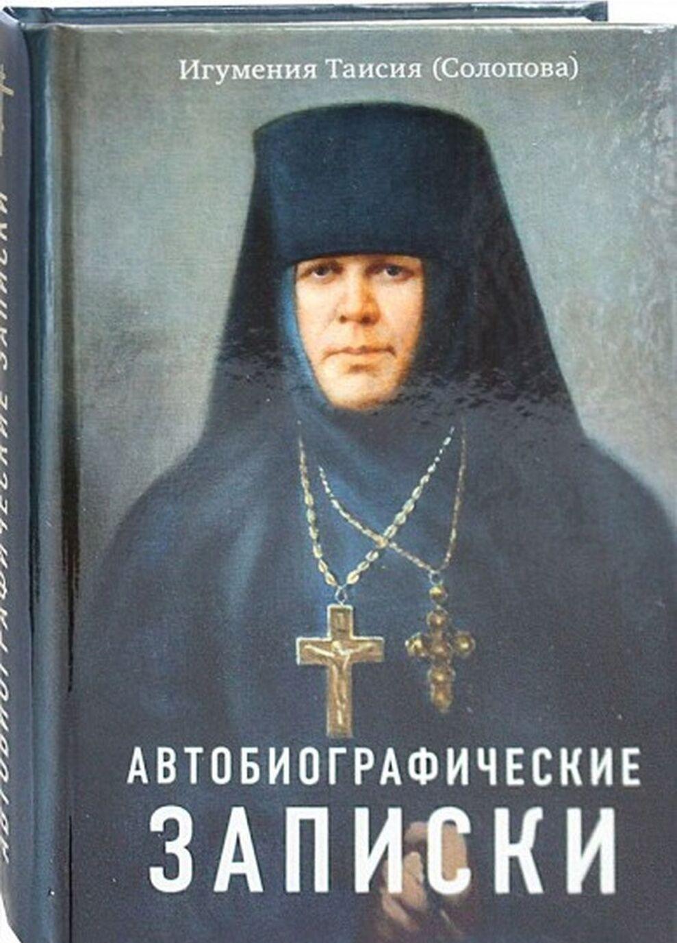 Igumenija Taisija (Solopova). Avtobiograficheskie zapiski | Igumenija Taisija (Solopova)