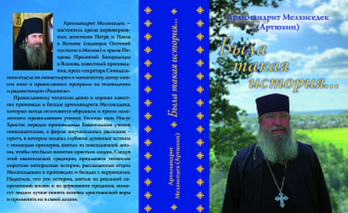 Byla takaja istorija... | Arkhimandrit Melkhisedek (Artjukhin)