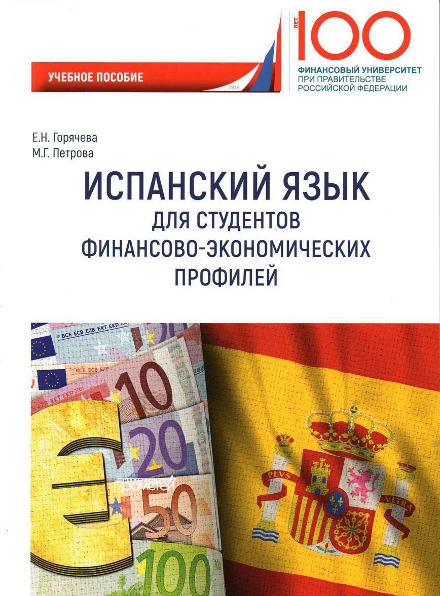 Ispanskij jazyk dlja studentov finansovo-ekonomicheskikh profilej. Uchebnoe posobie | Gorjacheva Ekaterina Nikolaevna, Petrova Marija Gennadevna