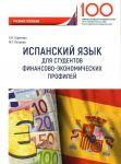 Ispanskij jazyk dlja studentov finansovo-ekonomicheskikh profilej. Uchebnoe posobie