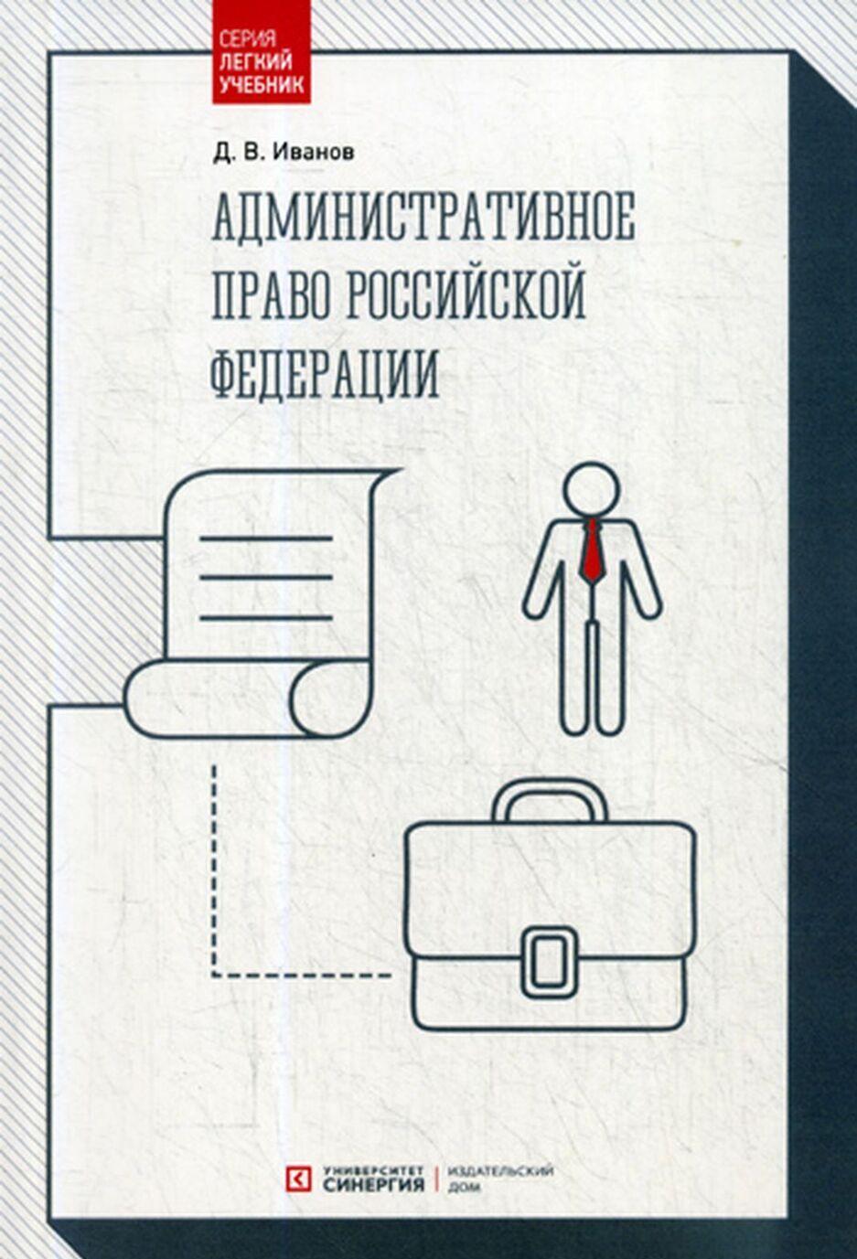 Administrativnoe pravo Rossijskoj Federatsii. Uchebnik | Ivanov Dmitrij Vladimirovich