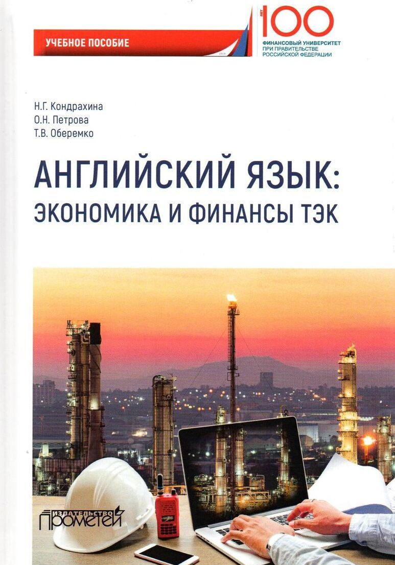 Anglijskij jazyk. Ekonomika i finansy TEK. Uchebnoe posobie | Kondrakhina Natalja Gennadievna, Petrova Oksana Nikolaevna