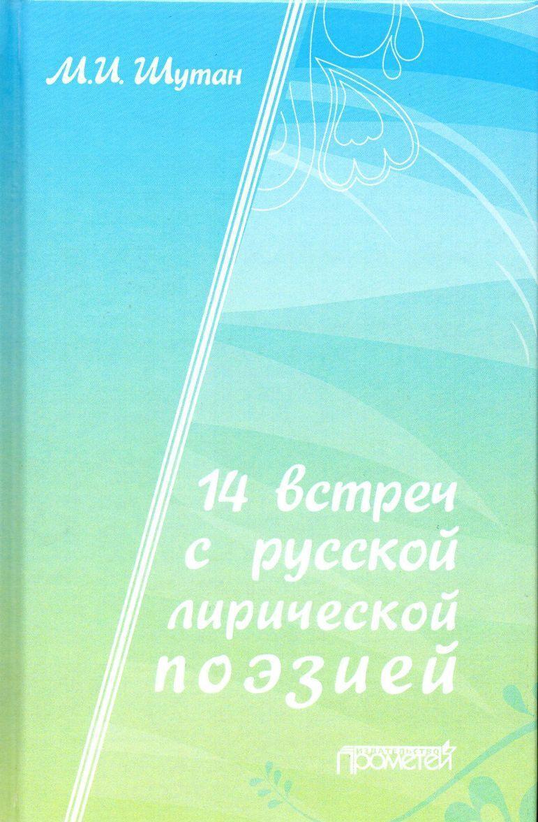 14 vstrech s russkoj liricheskoj poeziej. Uchebnoe posobie | Shutan Mstislav Isaakovich